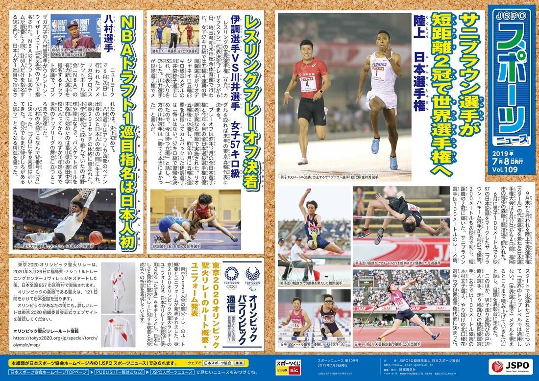 問題 スポーツ 2019 時事