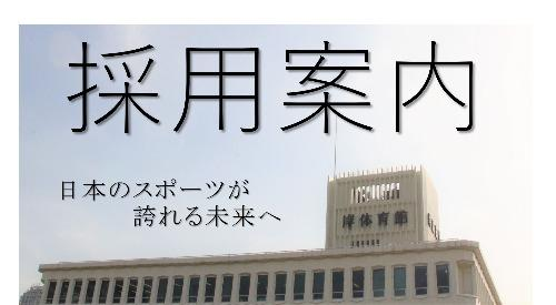 "<a href=""/about/tabid1135.html"">日本スポーツ協会採用ページ</a>"